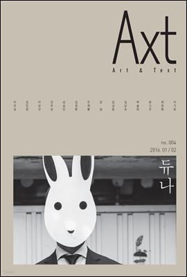 악스트 Axt Art&Text (격월)