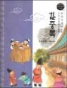 교과서에 나오는 논리논술 한국문학 베틀 44 한중록