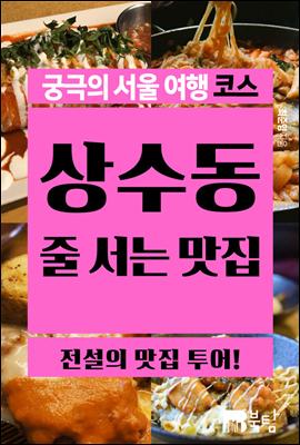 궁극의 서울 여행 코스