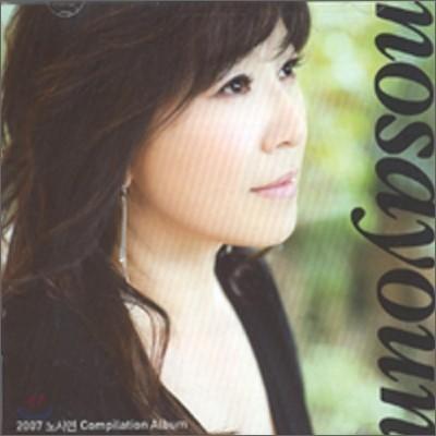 노사연 8집 - Compilation Album