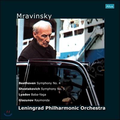 Evgeny Mravinsky 예브게니 므라빈스키 도쿄 라이브 - 베토벤: 교향곡 4번 / 쇼스타코비치: 교향곡 5번 [LP]