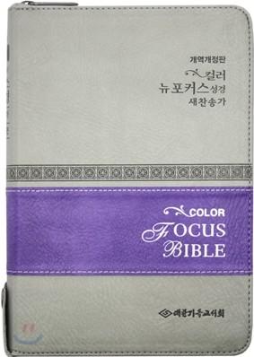 컬러 뉴포커스 성경 새찬송가(색인,가죽,지퍼)(13.5*20)(회색)