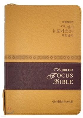 컬러 뉴포커스 성경 새찬송가(색인,가죽,지퍼)(13.5*20)(브라운)