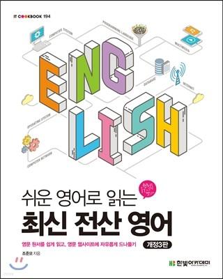 쉬운 영어로 읽는 최신 전산 영어