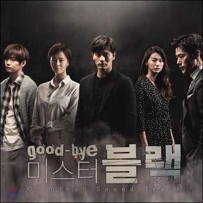 굿바이 미스터 블랙 (MBC 수목미니시리즈) OST