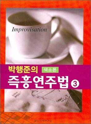 박행준의 색소폰 즉흥연주법 3