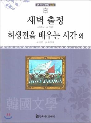 큰 한국문학 413 86 새벽 출정, 허생전을 배우는 시간 외