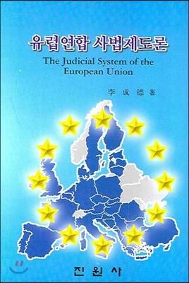 유럽연합 사법제도론
