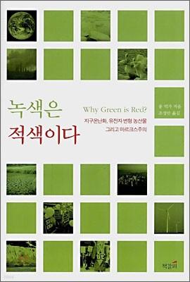 녹색은 적색이다