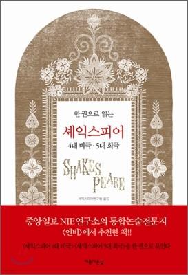 한 권으로 읽는 셰익스피어 4대 비극·5대 희극