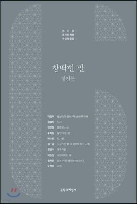 제6회 문지문학상 수상작품집