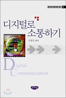 디지털로 소통하기