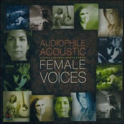 베스트 오디오파일 어쿠스틱 여성 보컬 모음집 (Best Audiophile Acoustic Female Voices)