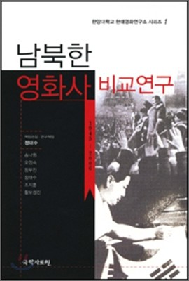 남북한 영화사 비교연구 (1945~2006)