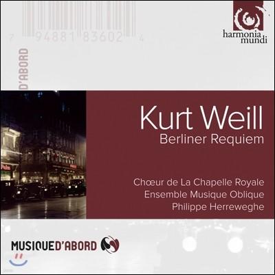 Philippe Herreweghe 쿠르트 바일: 베를린 레퀴엠 (Kurt Weill: Das Berliner Requiem)