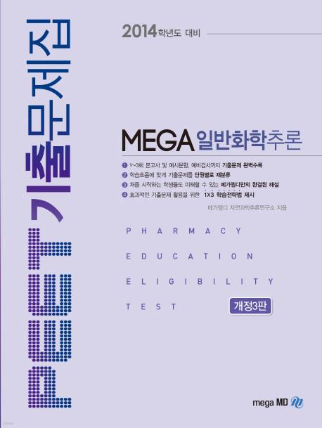 PEET 기출문제집 MEGA 일반화학추론
