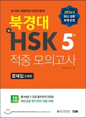 북경대 新HSK 적중 모의고사 5급 문제집