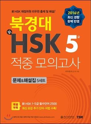 북경대 新HSK 적중 모의고사 5급 문제&해설집