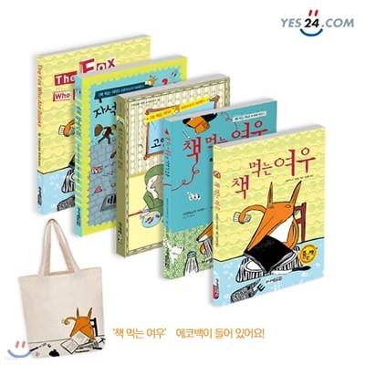 [특별기획]책 먹는 여우 세트 (전5권)+추가구성품_에코백+영어일기장+CD+번개맨퍼즐1종