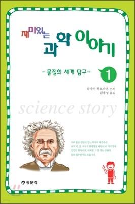 재미 있는 과학이야기 1