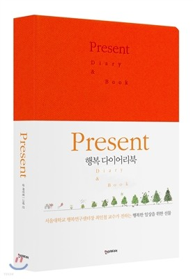 Present: 행복 다이어리북 vol. 2