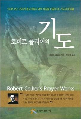 로버트 콜리어의 기도