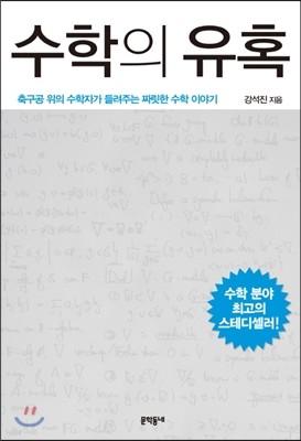 수학의 유혹