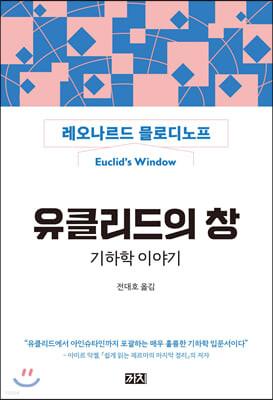 유클리드의 창 : 기하학 이야기 (리커버)