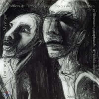 Sandro R. Muller 샤를르 투르느미르: 신비로운 오르간 4집 - 성령강림절과 부활제를 위한 성무일과 (Charles Tournemire: L'Orgue Mystique Vol.4)