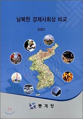 남북한 경제사회상 비교 2007