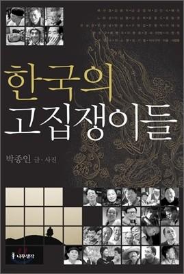 한국의 고집쟁이들