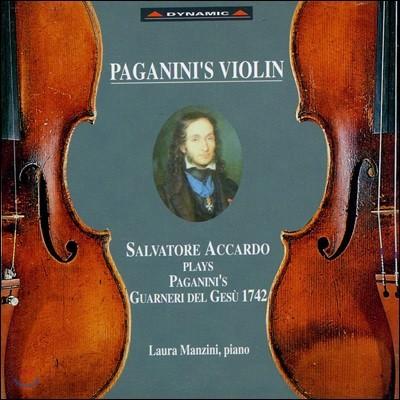 Salvatore Accardo 파가니니의 바이올린 - 1742 과르네리 (Paganini's Violin)