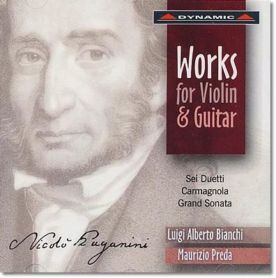파가니니 : 바이올린과 기타를 위한 음악 M.S,110