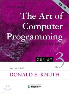 The art of computer programming 3