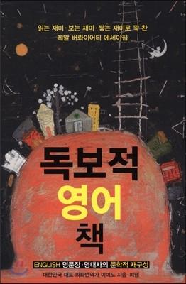 독보적 영어 책