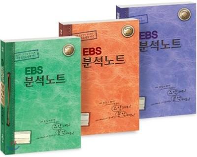 EBS 분석노트 인문계 국영생윤 세트
