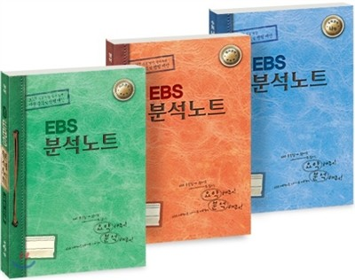 EBS 분석노트 인문계 국영수 세트
