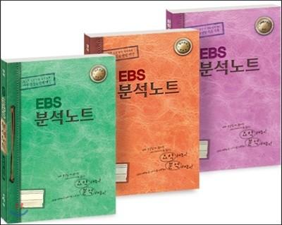 EBS 분석노트 자연계 국영화학 세트