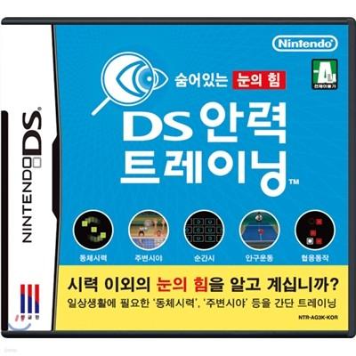 [숨어있는 눈의 힘] DS 안력 트레이닝