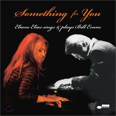 Eliane Elias - Something for You : Eliane Elias sings & plays Bill Evans