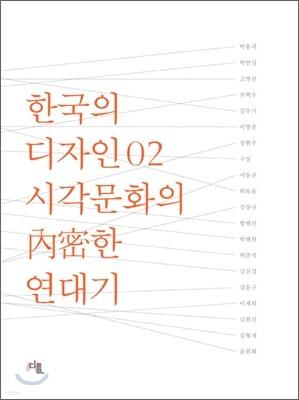 한국의 디자인 02 시각문화의 내밀한 연대기