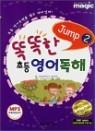 magic 똑똑한 초등 영어독해 Jump 2