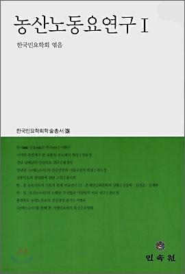 농산노동요연구 1