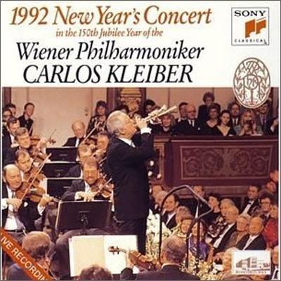 1992 신년 음악회 - 카를로스 클라이버 (SACD)