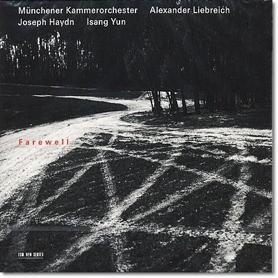 Alexander Liebreich 하이든: 교향곡 39, 45번 '고별' / 윤이상: 실내 교향곡 1번