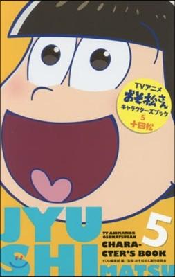 アニメおそ松さんキャラクタ-ズブック(5)十四松