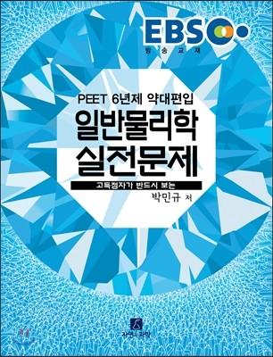 2017 EBS PEET 일반물리학 실전문제