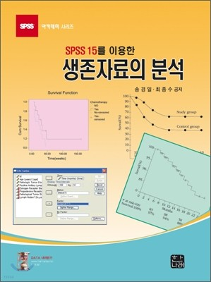 SPSS 15를 이용한 생존자료의 분석