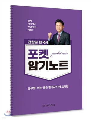 전한길 한국사 포켓 암기노트