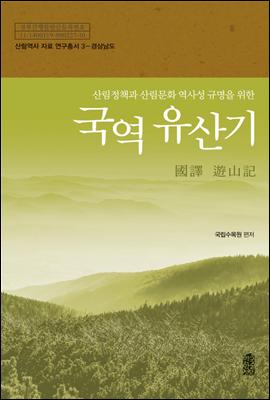 산림정책과 산림문화 역사성 규명을 위한 국역 유산기